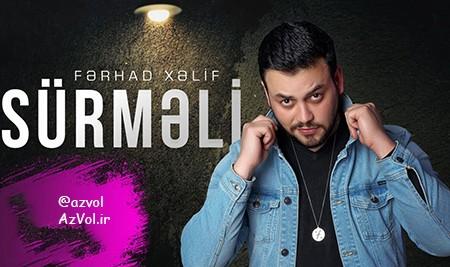 دانلود آهنگ آذربایجانی جدید Ferhad Xelif به نام Surmeli